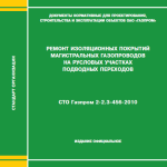 СТО Газпром 2-2.3-456-2010