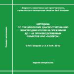 СТО Газпром 2-2.3-506-2010