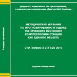 СТО Газпром 2-2.3-523-2010