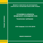 СТО Газпром 2-3.5-510-2010