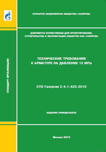 сто газпром 2-4 1-406-2009