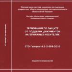СТО Газпром 4.2-2-003-2010