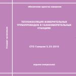 СТО Газпром 5.33-2010