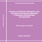 СТО Газпром 5.35-2010