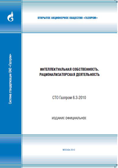 сто газпром 10.008-2012