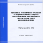 СТО Газпром 9012-2010