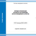 СТО Газпром 9013-2010