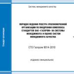 СТО Газпром 9014-2010