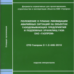 СТО Газпром 2-1.3-446-2010