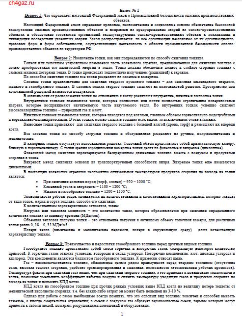 Производственные инструкции для оператора газовой котельной