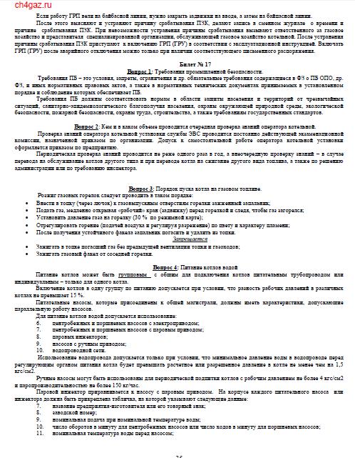 Билеты по электробезопасности по профессиям ответы на билеты по электробезопасности 5группа