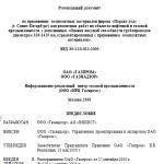 ВРД 39-1.10-013-2000