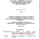 ВРД 39-1.10-017-2000 том 2