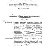 ВРД 39-1.10-023-2001