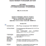 ВРД 39-1.10-026-2001