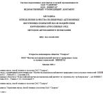 ВРД 39-1.10-030-2001