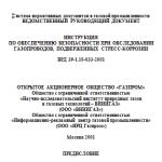 ВРД 39-1.10-033-2001