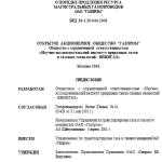 ВРД 39-1.10-043-2001