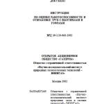 ВРД 39-1.10-063-2002