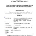 ВРД 39-1.10-071-2003