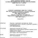 ВРД 39-1.10-074-2003