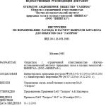 ВРД 39-1.13-051-2001
