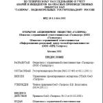 ВРД 39-1.2-054-2002