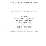 ВРД 39-1.8-055-2002