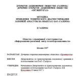Методика проведения технического диагностирования запорной арматуры на объектах Газпром