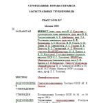 СНиП 2-05-06-85