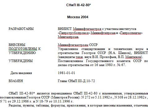 СНиП III-42-80