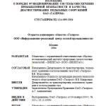 СТО Газпром РД 1.14-099-2004