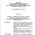 СТО Газпром РД 1.19-126-2004