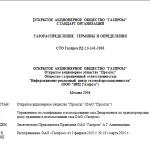 СТО Газпром РД 2.5-141-2005