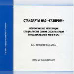 СТО Газпром 033-2007
