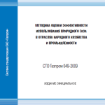 СТО Газпром 049-2009