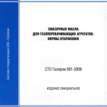 СТО Газпром 061-2009
