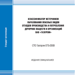 СТО Газпром 073-2009