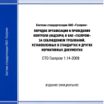 СТО Газпром 1.14-2009