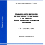 СТО Газпром 1.2-2009