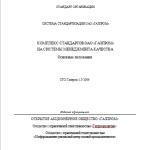 СТО Газпром 1.5-2006 Комплекс стандартов Газпром на системы менеджмента качества