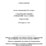 СТО Газпром 1.6-2006 Стандартизация терминов и определений в ОАО Газпром. Общие положения. С изменением №1