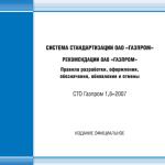СТО Газпром 1.8-2007
