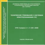 СТО Газпром 2-1.11-081-2006 Технические требования к системам электроснабжения ГРС