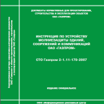 СТО Газпром 2-1.11-170-2007