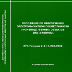 СТО Газпром 2-1.11-290-2009