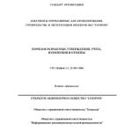 СТО Газпром 2-1.12-001-2006 Документы нормативные для проектирования, строительства и эксплуатации объектов ОАО Газпром