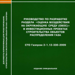 СТО Газпром 2-1.12-330-2009