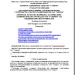СТО Газпром 2-1.16-055-2006