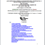 СТО Газпром 2-1.19-058-2006